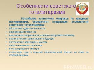 Особенности советского тоталитаризма Российские политологи, опираясь на западные