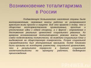 Возникновение тоталитаризма в России Подавляющее большинство населения страны бы