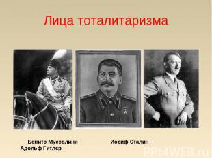 Лица тоталитаризма Бенито Муссолини Иосиф Сталин Адольф Гитлер