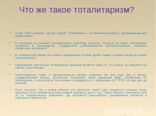 """Что же такое тоталитаризм? Слово """"total"""" означает """"целый, общий"""". Тоталитаризм -"""