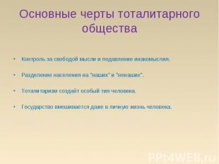 Основные черты тоталитарного общества Контроль за свободой мысли и подавление ин