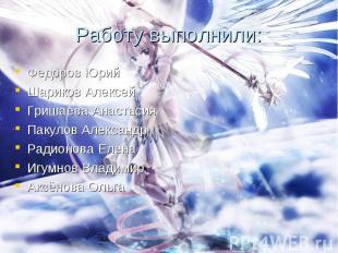 Работу выполнили: Федоров Юрий Шариков АлексейГришаева Анастасия Пакулов Алексан
