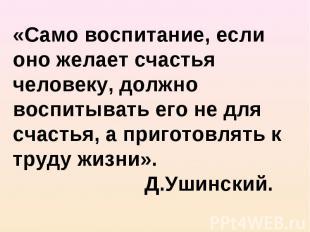 «Само воспитание, если оно желает счастья человеку, должно воспитывать его не дл
