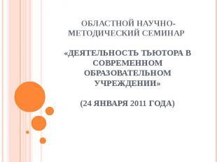 Областной научно-методический семинар «Деятельность тьютора в современном образо