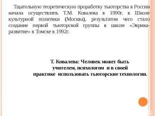 Тщательную теоретическую проработку тьюторства в России начала осуществлять Т.М.