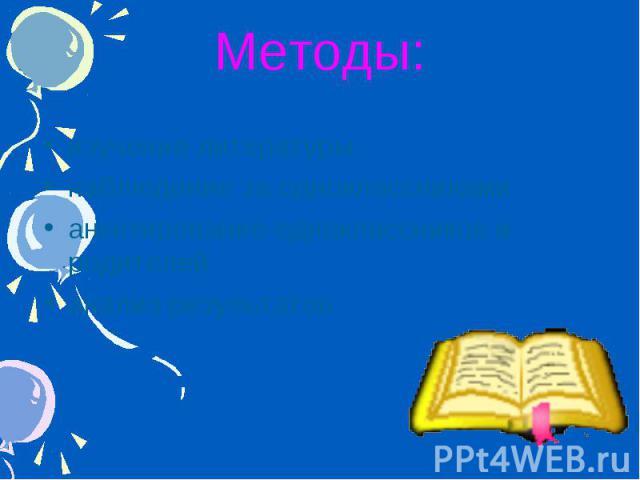 Методы: изучение литературы наблюдение за одноклассникамианкетирование одноклассников и родителейанализ результатов