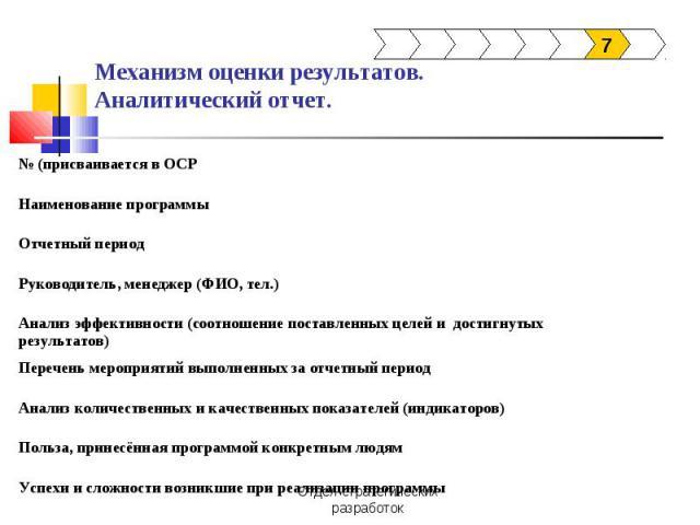 Механизм оценки результатов.Аналитический отчет.