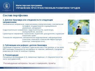 Магистерская программаУПРАВЛЕНИЕ ПРОСТРАНСТВЕННЫМ РАЗВИТИЕМ ГОРОДОВСостав портфо