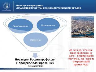 До сих пор, в России, такой профессии не было - планировщики обучались как одна