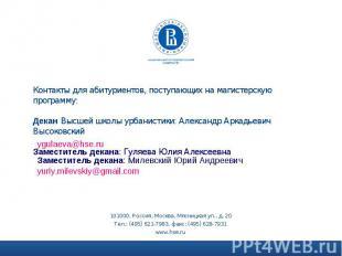 Контакты для абитуриентов, поступающих на магистерскую программу:Декан Высшей шк