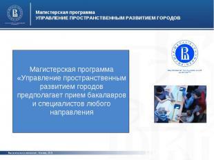 Магистерская программаУПРАВЛЕНИЕ ПРОСТРАНСТВЕННЫМ РАЗВИТИЕМ ГОРОДОВМагистерская