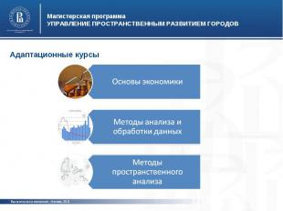 Магистерская программаУПРАВЛЕНИЕ ПРОСТРАНСТВЕННЫМ РАЗВИТИЕМ ГОРОДОВАдаптационные