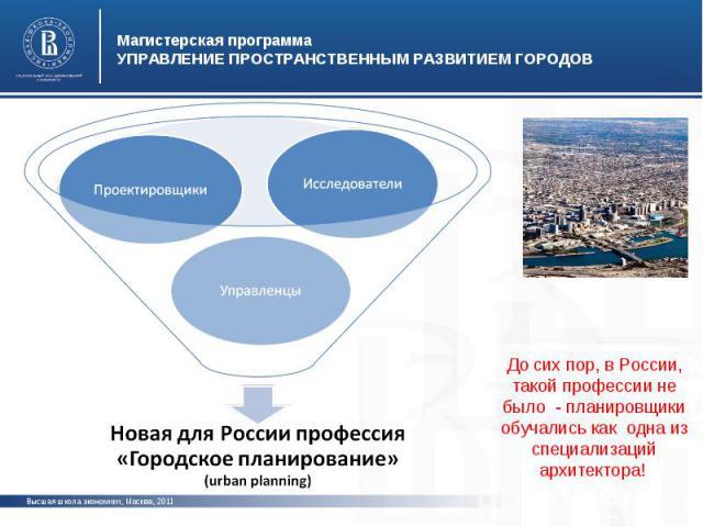 До сих пор, в России, такой профессии не было - планировщики обучались как одна из специализаций архитектора!