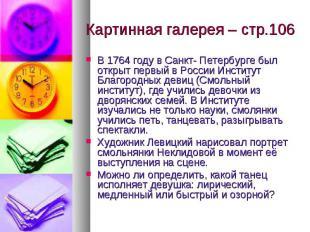 Картинная галерея – стр.106 В 1764 году в Санкт- Петербурге был открыт первый в