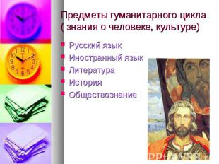 Предметы гуманитарного цикла ( знания о человеке, культуре) Русский языкИностран