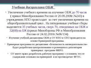 Учебная дисциплина ОБЖ Увеличение учебного времени на изучение ОБЖ до 70 часов (