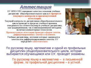 Аттестация ОУ НПО/СПО оценивают качество освоения учебных дисциплин общеобразова