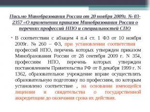 Письмо Минобразования России от 20 ноября 2009г. № 03-2357 «О применении приказо