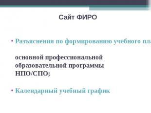 Сайт ФИРО Разъяснения по формированию учебного плана основной профессиональной о