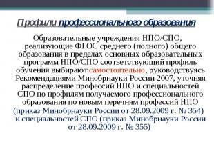 Профили профессионального образования Образовательные учреждения НПО/СПО, реализ