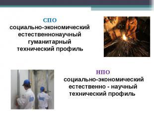 СПОсоциально-экономическийестественнонаучный гуманитарный технический профиль НП
