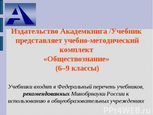 Издательство Академкнига /Учебник представляет учебно-методический комплект «Общ