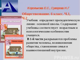 Королькова Е.С., Суворова Н.Г. Обществознание. 6 класс. Ч.1, Ч.2 Учебник определ