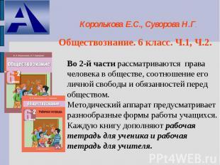 Королькова Е.С., Суворова Н.Г. Обществознание. 6 класс. Ч.1, Ч.2. Во 2-й части р