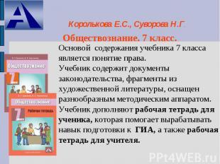 Королькова Е.С., Суворова Н.Г. Обществознание. 7 класс. Основой содержания учебн