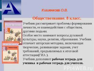 Кишенкова О.В. Обществознание. 8 класс. Учебник рассматривает проблемы формирова