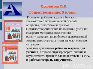 Кишенкова О.В. Обществознание. 9 класс. Главные проблемы курса в 9 классе: знако