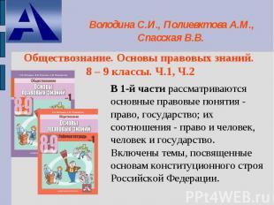 Володина С.И., Полиевктова А.М., Спасская В.В. Обществознание. Основы правовых з