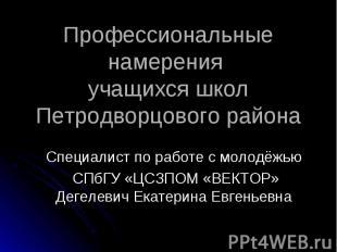 Профессиональные намерения учащихся школ Петродворцового района Специалист по ра