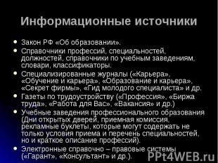 Информационные источники Закон РФ «Об образовании».Справочники профессий, специа