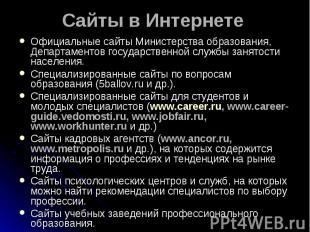 Сайты в Интернете Официальные сайты Министерства образования, Департаментов госу