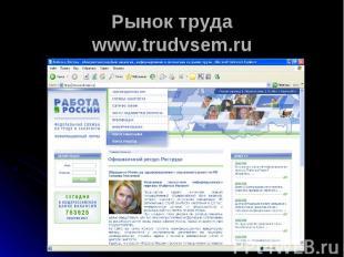 Рынок трудаwww.trudvsem.ru