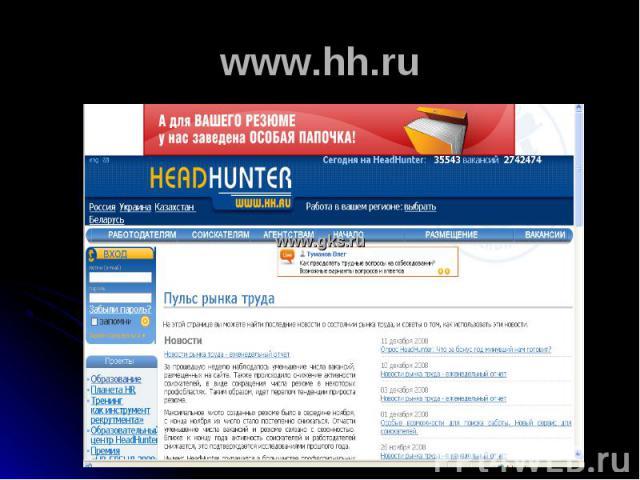 www.hh.ru