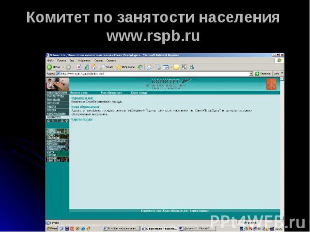 Комитет по занятости населенияwww.rspb.ru