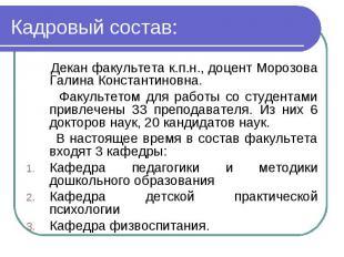 Кадровый состав: Декан факультета к.п.н., доцент Морозова Галина Константиновна.