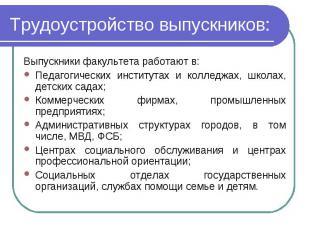 Трудоустройство выпускников: Выпускники факультета работают в:Педагогических инс