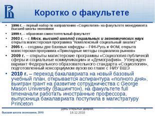 Коротко о факультете 1996 г. – первый набор по направлению «Социология» на факул