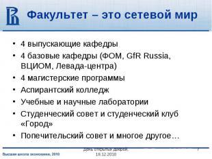 Факультет – это сетевой мир 4 выпускающие кафедры4 базовые кафедры (ФОМ, GfR Rus