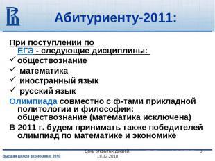 Абитуриенту-2011: При поступлении поЕГЭ - следующие дисциплины: обществознание м