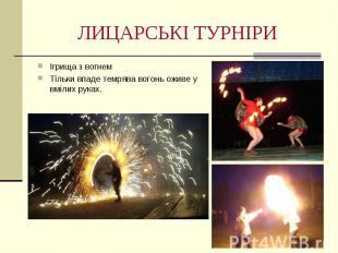 ЛИЦАРСЬКІ ТУРНІРИ Ігрища з вогнемТільки впаде темрява вогонь оживе у вмілих рука