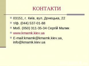 КОНТАКТИ 03151, г. Київ, вул. Донецька, 22т/ф. (044) 537-01-88Моб. (050) 311-35-