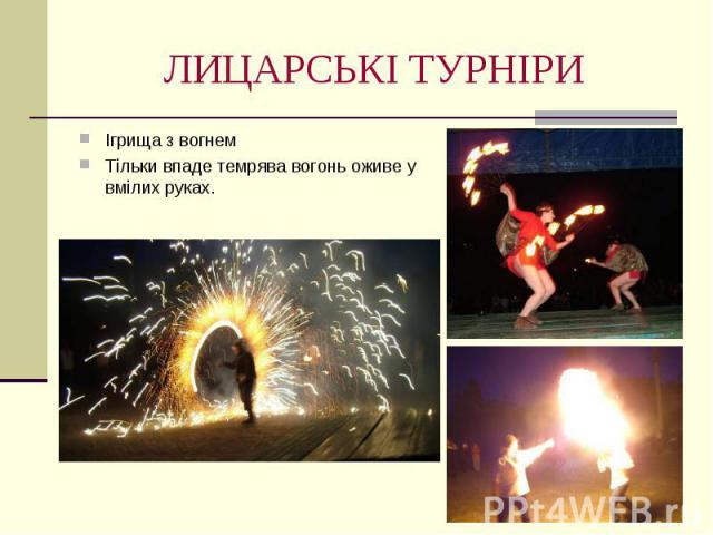 ЛИЦАРСЬКІ ТУРНІРИ Ігрища з вогнемТільки впаде темрява вогонь оживе у вмілих руках.