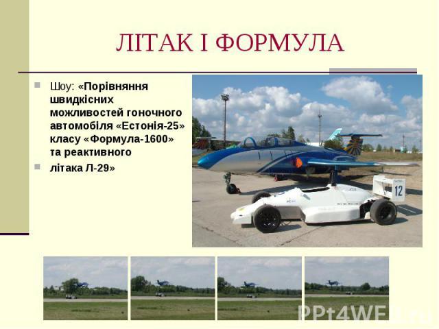 ЛІТАК І ФОРМУЛА Шоу: «Порівняння швидкісних можливостей гоночного автомобіля «Естонія-25» класу «Формула-1600» та реактивноголітака Л-29»