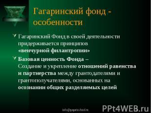 Гагаринский фонд - особенности Гагаринский Фонд в своей деятельности придерживае