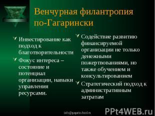 Венчурная филантропия по-Гагарински Инвестирование как подход к благотворительно