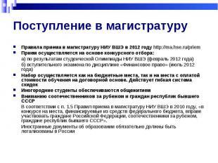 Поступление в магистратуру Правила приема в магистратуру НИУ ВШЭ в 2012 году htt